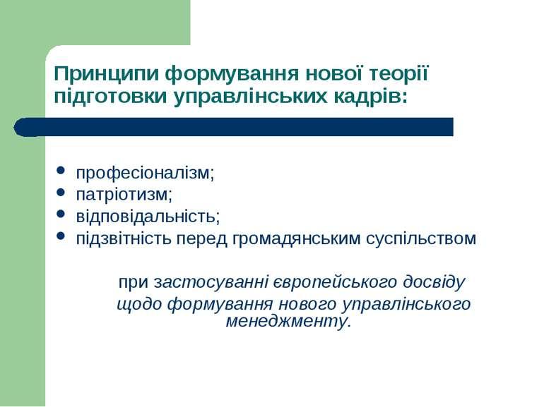 Принципи формування нової теорії підготовки управлінських кадрів: професіонал...