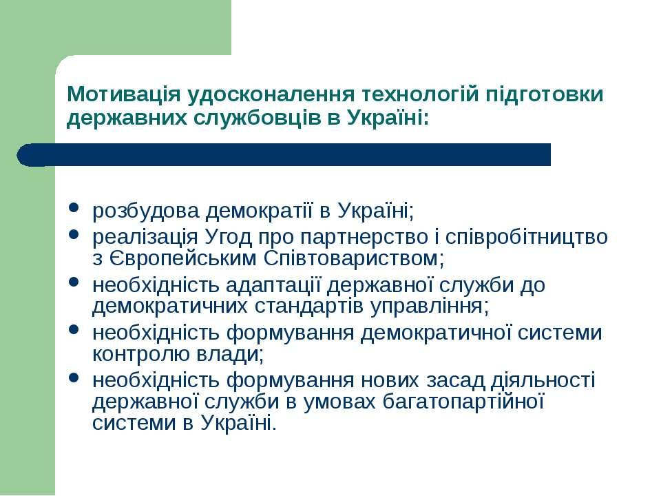 розбудова демократії в Україні; реалізація Угод про партнерство і співробітни...