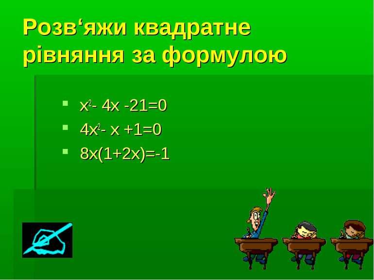 Розв'яжи квадратне рівняння за формулою x2- 4x -21=0 4x2- x +1=0 8x(1+2x)=-1