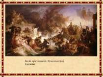 Битва при Саламіні, Вільгельм фон Каульбах