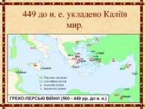 449 до н. е. укладено Каліїв мир.
