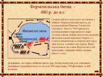 Фермопільська битва - 480 р. до н.е. Грецьке військо відступало на південь і ...