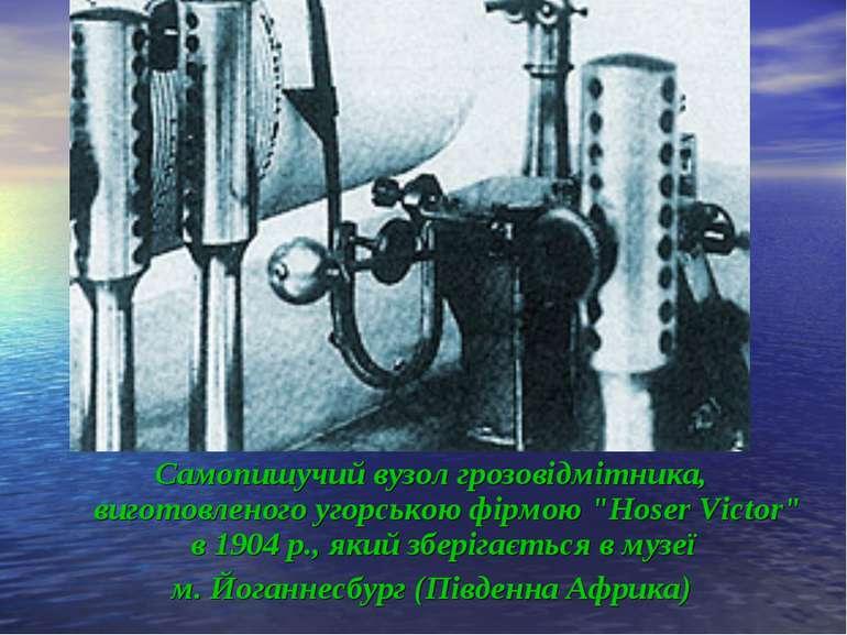 """Самопишучий вузол грозовідмітника, виготовленого угорською фірмою """"Hoser Vict..."""