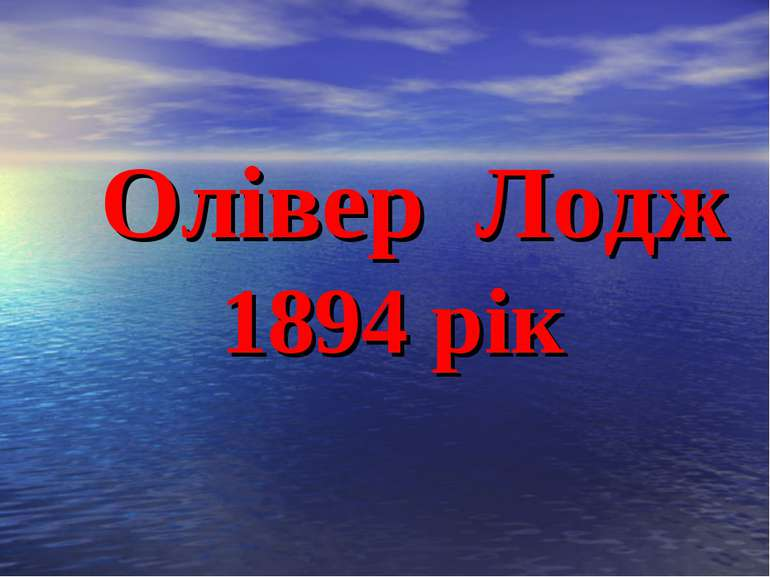 Олівер Лодж 1894 рік