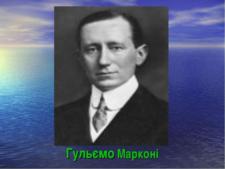 Гульємо Марконі