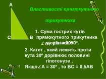 Властивості прямокутного трикутника 1. Сума гострих кутів прямокутного трикут...