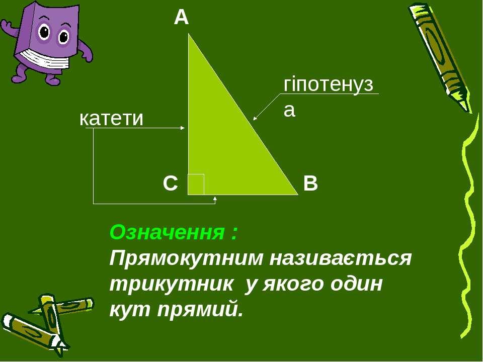 Означення : Прямокутним називається трикутник у якого один кут прямий. катети...