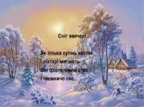 Сніг ввечері Як тільки сутінь настає І ліхтарі мигають, Він фіолетовим стає І...