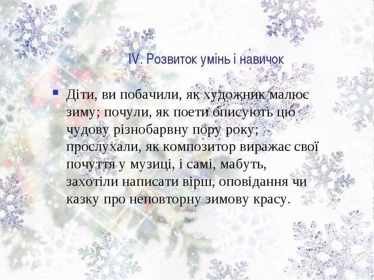 ІV. Розвиток умінь і навичок Діти, ви побачили, як художник малює зиму; почул...