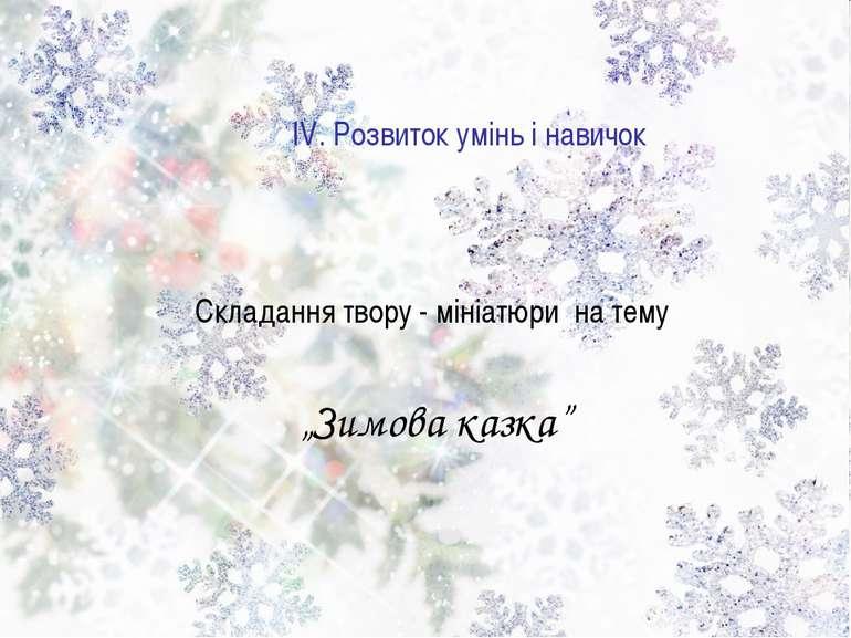 """ІV. Розвиток умінь і навичок Складання твору - мініатюри на тему """"Зимова казка"""""""