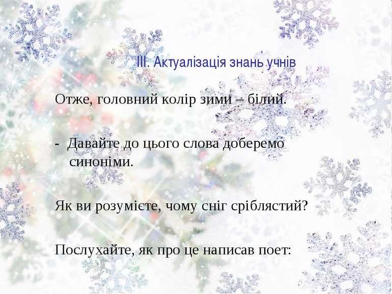ІІІ. Актуалізація знань учнів Отже, головний колір зими – білий. - Давайте до...