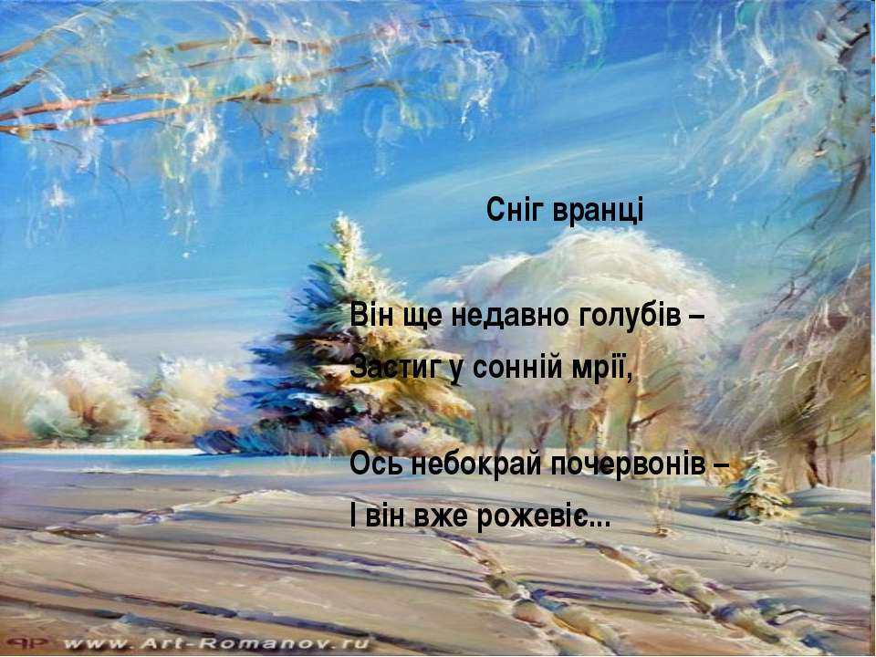 Сніг вранці Він ще недавно голубів – Застиг у сонній мрії, Ось небокрай почер...