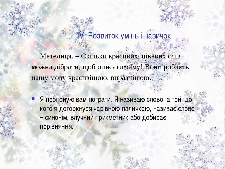 ІV. Розвиток умінь і навичок Метелиця. – Скільки красивих, цікавих слів можна...