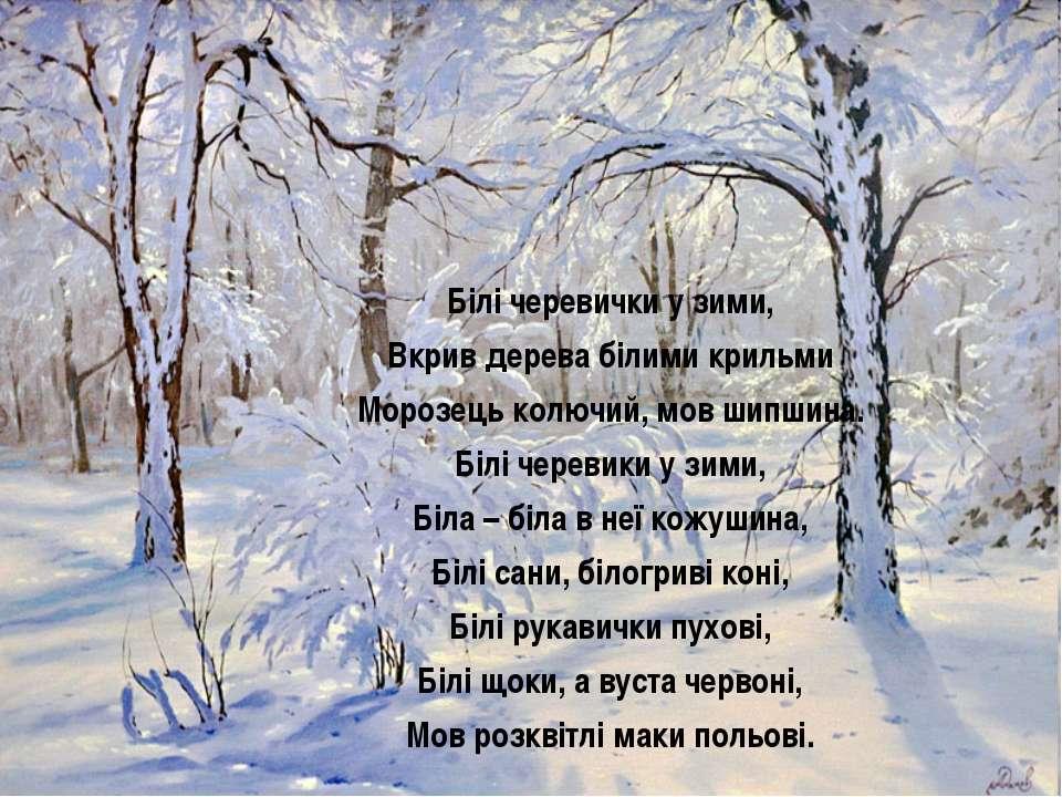 Білі черевички у зими, Вкрив дерева білими крильми Морозець колючий, мов шипш...