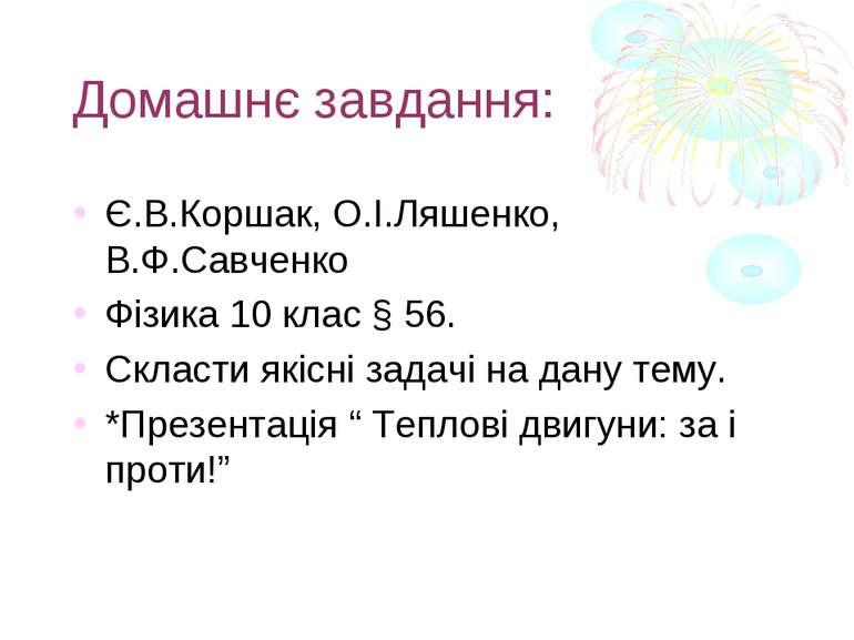 Домашнє завдання: Є.В.Коршак, О.І.Ляшенко, В.Ф.Савченко Фізика 10 клас § 56. ...