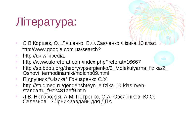 Література: Є.В.Коршак, О.І.Ляшенко, В.Ф.Савченко Фізика 10 клас. http://www....