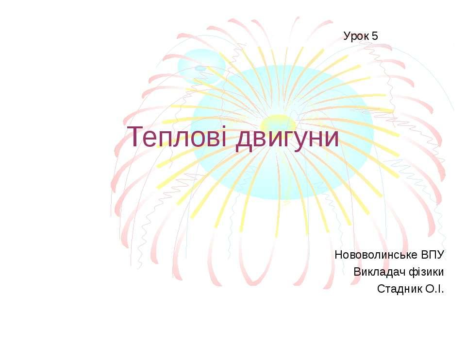 Теплові двигуни Нововолинське ВПУ Викладач фізики Стадник О.І. Урок 5