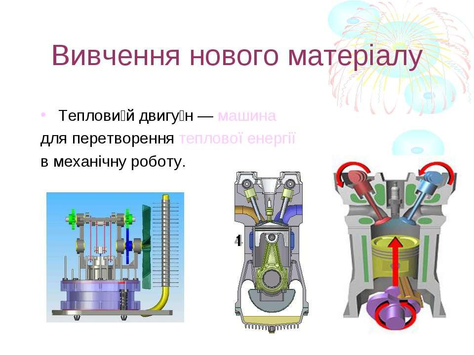 Вивчення нового матеріалу Теплови й двигу н—машина для перетворення теплов...