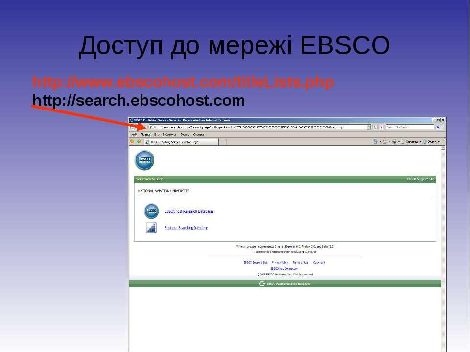 Доступ до мережі EBSCO http://www.ebscohost.com/titleLists.php http://search....