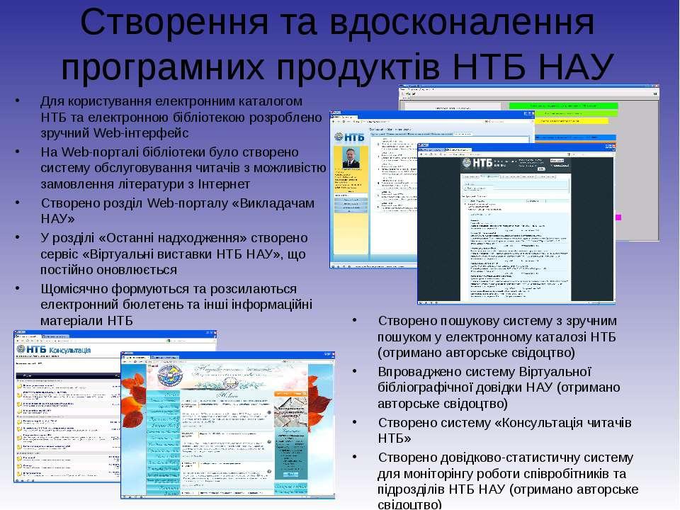 Створення та вдосконалення програмних продуктів НТБ НАУ Для користування елек...