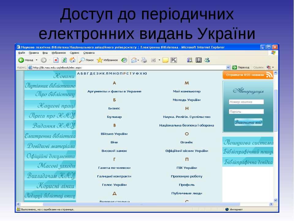 Доступ до періодичних електронних видань України