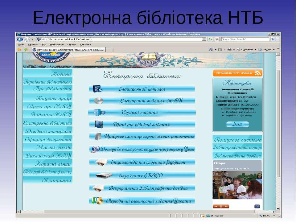 Електронна бібліотека НТБ