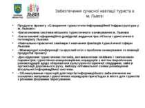 Забезпечення сучасної навігації туриста в м. Львові Продукти проекту «Створен...