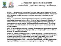 1. Розвиток ефективної системи управління туристичною галуззю Львова 1999 р. ...