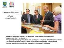 в рамках реалізації проекту «Створення туристично - інформаційної інфраструкт...