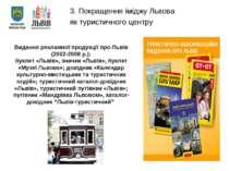 Видання рекламної продукції про Львів (2002-2008 р.): буклет «Львів», значки ...