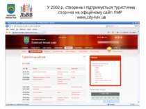 У 2002 р. створена і підтримується туристична сторінка на офіційному сайті ЛМ...
