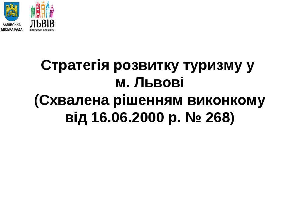 Стратегія розвитку туризму у м. Львові (Схвалена рішенням виконкому від 16.06...