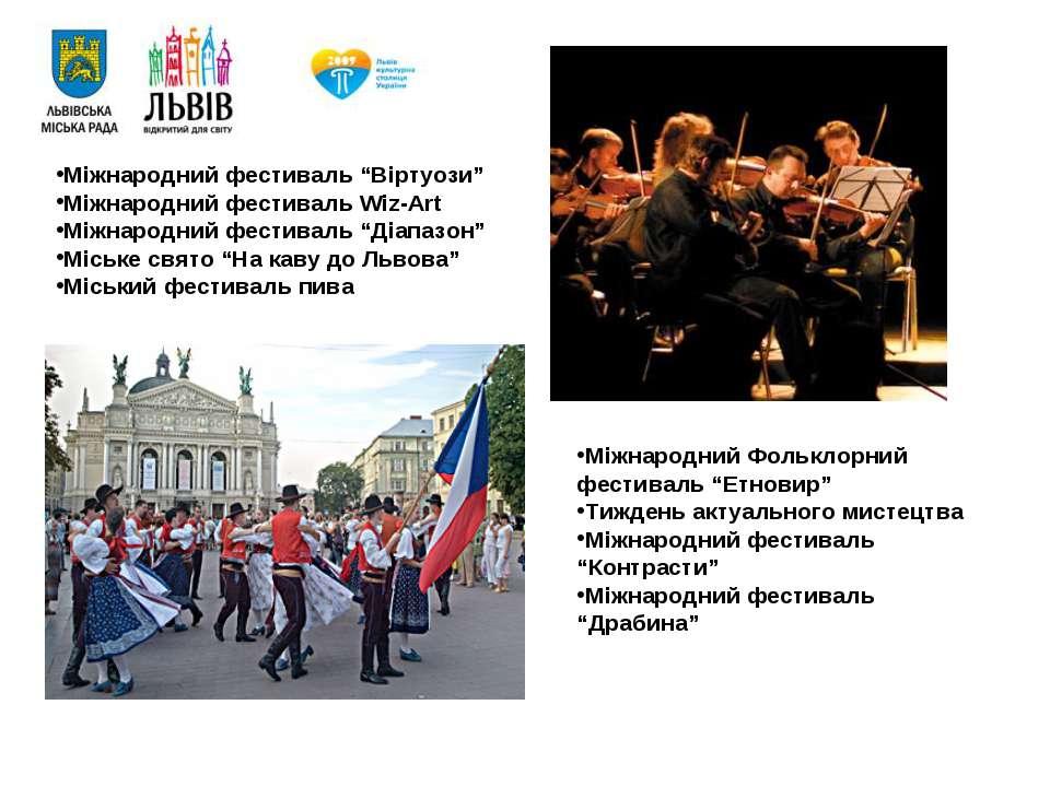 """Міжнародний Фольклорний фестиваль """"Етновир"""" Тиждень актуального мистецтва Між..."""