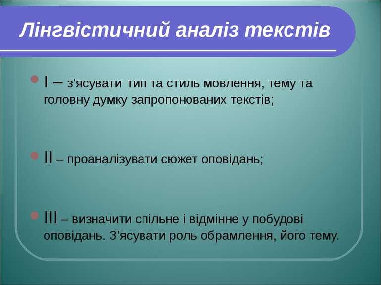 Лінгвістичний аналіз текстів І – з'ясувати тип та стиль мовлення, тему та гол...