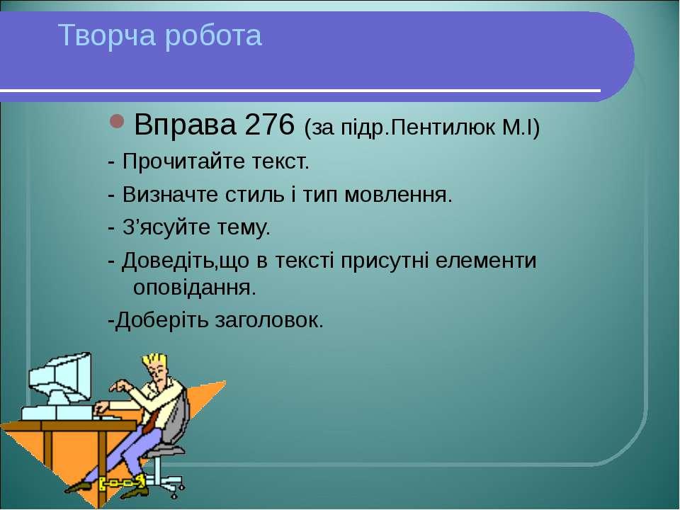 Творча робота Вправа 276 (за підр.Пентилюк М.I) - Прочитайте текст. - Визначт...