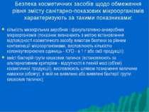 Безпека косметичних засобів щодо обмеження рівня змісту санітарно-показових м...