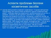 Аспекти проблеми безпеки косметичних засобів науково-методичний та правової-н...