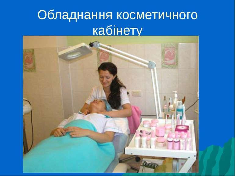 Обладнання косметичного кабінету