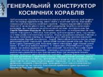 ГЕНЕРАЛЬНИЙ КОНСТРУКТОР КОСМІЧНИХ КОРАБЛІВ Щоб розрахунки і формули втілилися...