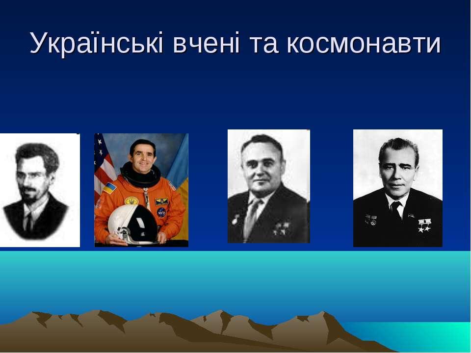 Українські вчені та космонавти