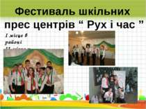 """Фестиваль шкільних прес центрів """" Рух і час """" І місце в районі ІІ місце у місті"""