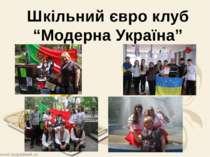 """Шкільний євро клуб """"Модерна Україна"""""""