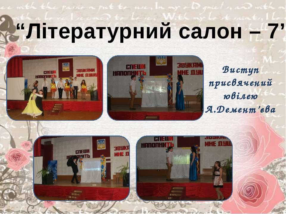 """""""Літературний салон – 7"""" Виступ присвячений ювілею А.Демент'єва"""
