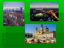 Мюнхен – земля Баварії