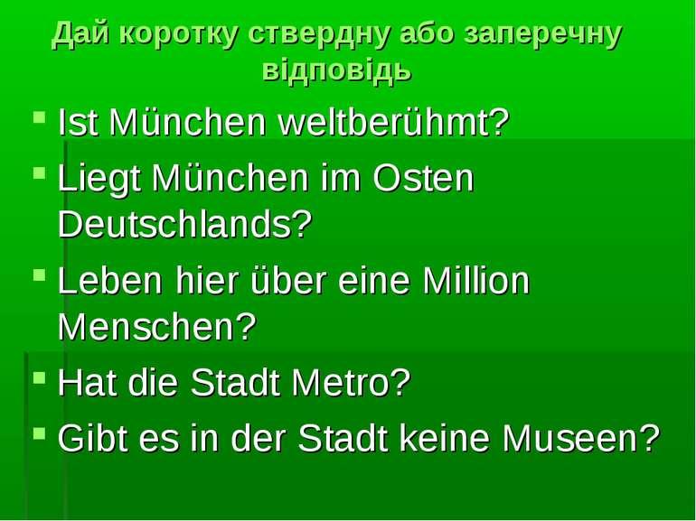 Дай коротку ствердну або заперечну відповідь Ist München weltberühmt? Liegt M...