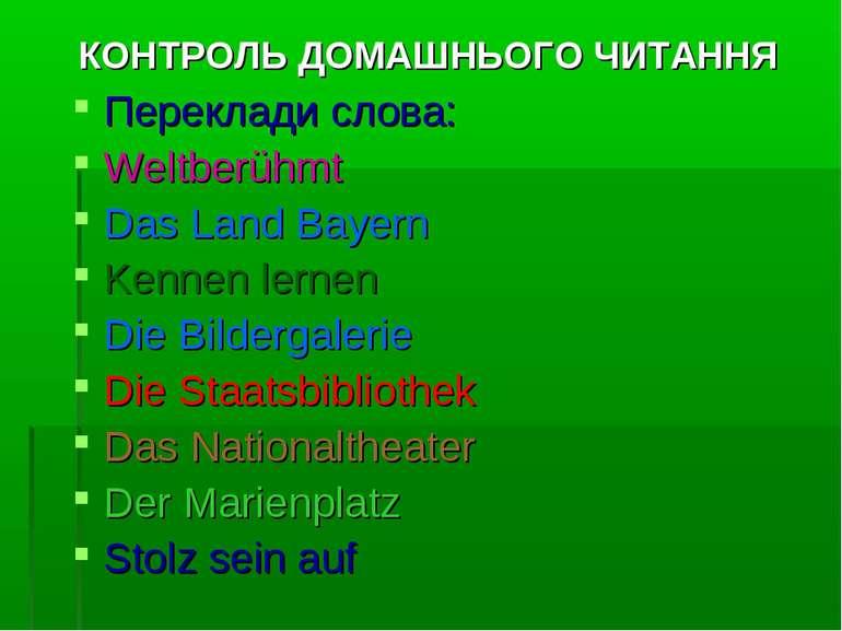 КОНТРОЛЬ ДОМАШНЬОГО ЧИТАННЯ Переклади слова: Weltberühmt Das Land Bayern Kenn...