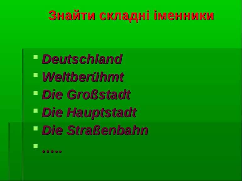Знайти складні іменники Deutschland Weltberühmt Die Großstadt Die Hauptstadt ...