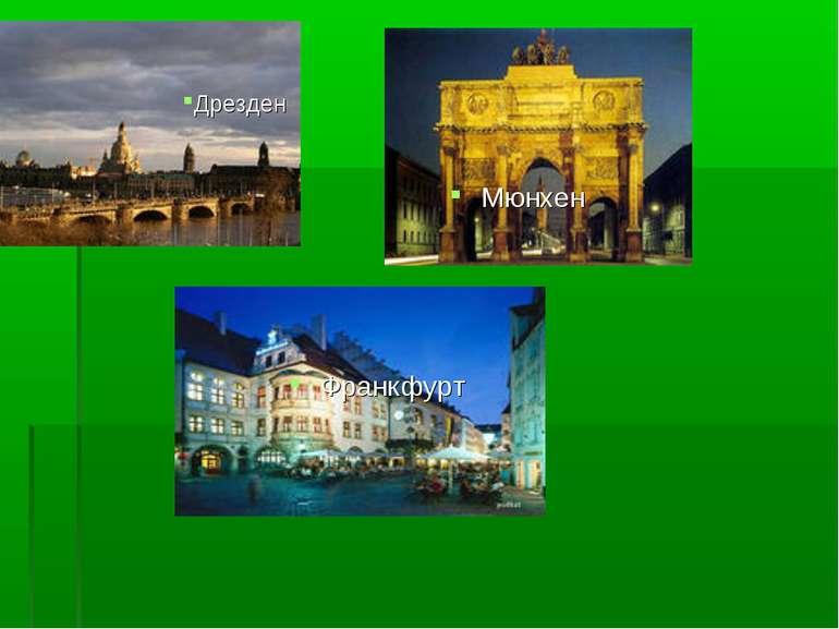 Мюнхен Мюнхен Мюнхен Франкфурт Дрезден