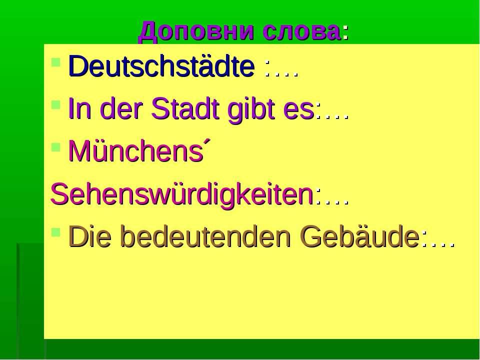 Доповни слова: Deutschstädte :… In der Stadt gibt es:… Münchens´ Sehenswürdig...