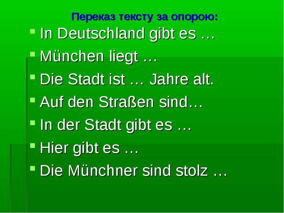 Переказ тексту за опорою: In Deutschland gibt es … München liegt … Die Stadt ...